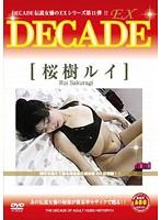 伝説のAV女優にスポットを当てる人気シリーズ「DECADE」のパワーアップ版第11弾に、90年代にブレイクしたAVクイーン・桜樹ルイが登場。ナイスバディを震わせながらイク姿はいつまでも色褪せることなし。