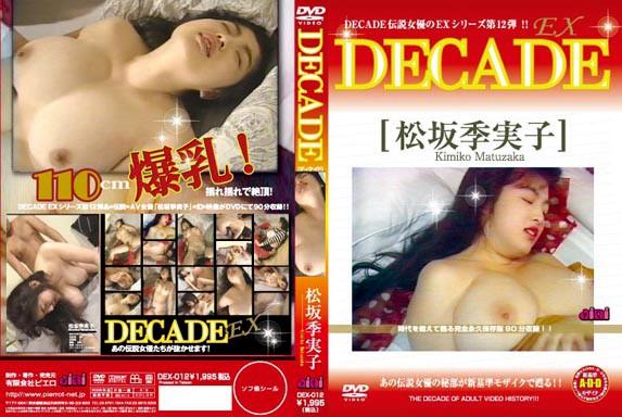 DECADE EX 12 松坂季実子