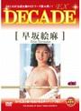 DECADE EX 14 早坂絵麻