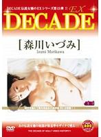 DECADE EX 15 森川いづみ