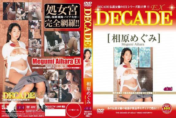 DECADE EX 17 相原めぐみ