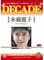 DECADE EX 18 水越麗子