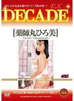 DECADE EX 19 薬師丸ひろ美