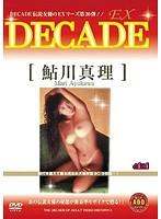 「DECADE EX 20 鮎川真理」のパッケージ画像