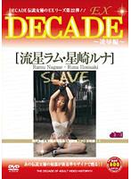 DECADE EX 22 流星ラム・星崎ルナ