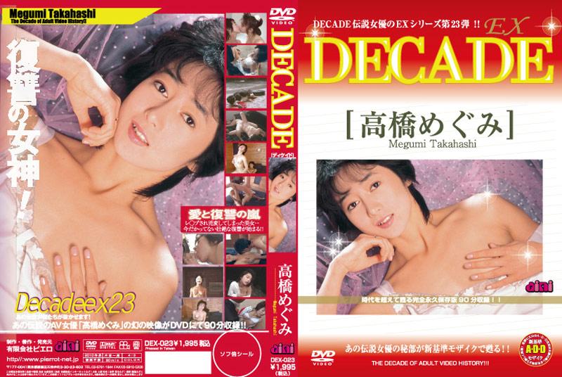 DECADE EX 23 高橋めぐみ