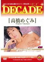 (497dex00023)[DEX-023] DECADE EX 23 高橋めぐみ ダウンロード