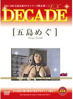 「DECADE EX 25 五島めぐ」のパッケージ画像