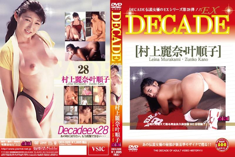DECADE EX 28 村上麗奈・叶順子