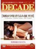 (497dex00029)[DEX-029] DECADE EX 29 桐嶋ゆう・明日香ちなみ・樋口里香 inサイパン ダウンロード