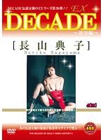 DECADE EX 30 長山典子