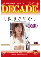 DECADE EX 33 萩原さやか 4時間!