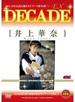 (497dex00035)[DEX-035] DECADE EX 35 井上華奈 ダウンロード