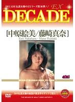 (497dex00036)[DEX-036] DECADE EX 36 官能編 中原絵美 藤崎真奈 ダウンロード