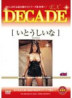 「DECADE EX 39 いとうしいな」のパッケージ画像