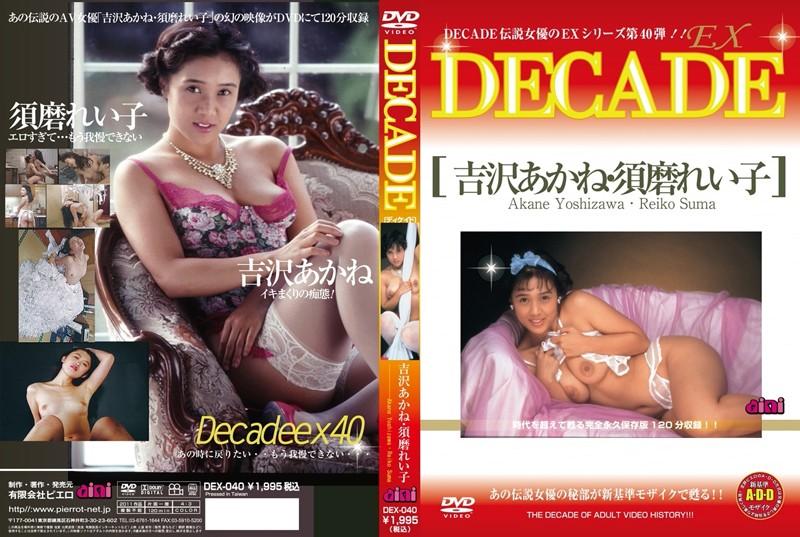 DECADE EX 40 吉沢あかね 須磨れい子