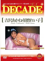「DECADE EX 40 吉沢あかね 須磨れい子」のパッケージ画像