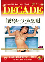 「DECADE EX 41 霧島レイナ 芦屋瞳」のパッケージ画像