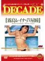 DECADE EX 41 霧島レイナ 芦屋瞳