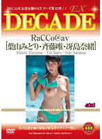 (497dex00042)[DEX-042] DECADE EX 42 葉山みどり 斉藤唯 冴島奈緒 ダウンロード