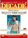 DECADE EX 42 葉山みどり 斉藤唯 冴島奈緒