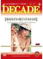 DECADE EX 43 森村あすか 麗子 岸本かおる