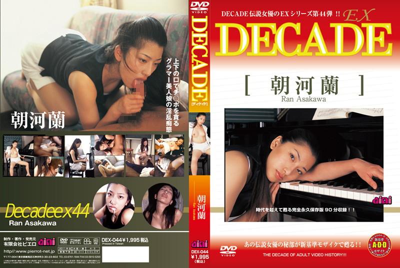 DECADE EX 44 朝河蘭