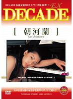 「DECADE EX 44 朝河蘭」のパッケージ画像