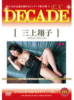 (497dex00045)[DEX-045] DECADE EX 45 三上翔子 ダウンロード