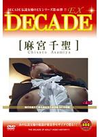 (497dex00046)[DEX-046] DECADE EX 46 麻宮千聖 ダウンロード