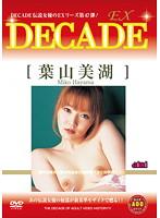 「DECADE EX 47 葉山美湖」のパッケージ画像