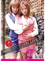 (497les00001)[LES-001] 純愛レズビアン ON LIVE 01 ダウンロード