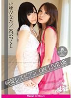 (497les00005)[LES-005] 純愛レズビアン ON LIVE 05 ダウンロード
