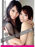 (497les00008)[LES-008] 純愛レズビアン ON LIVE 08 ダウンロード