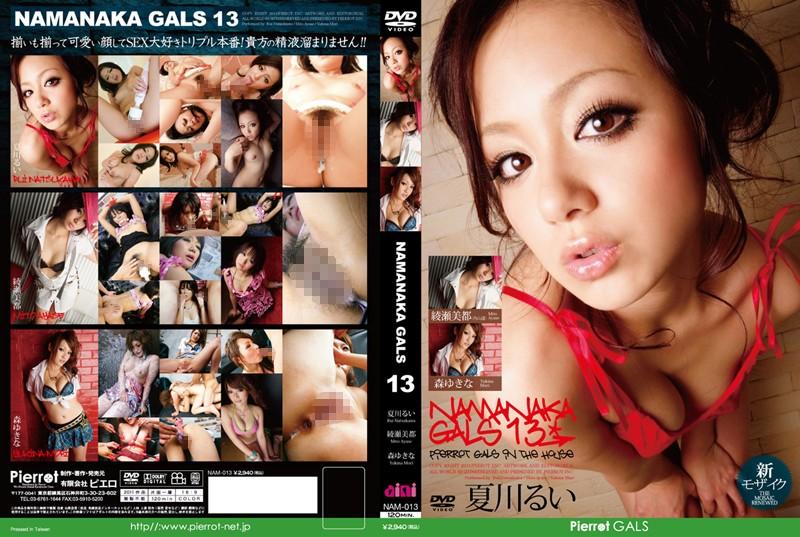 NAMANAKA GALS 13