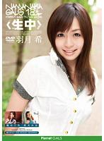 「NAMANAKA GALS 18」のパッケージ画像