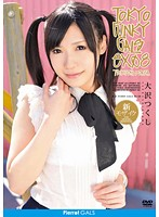 「東京FUNKY GALS EX 08 大沢つくし」のパッケージ画像