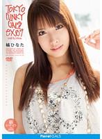 「東京FUNKY GALS EX 09 橘ひなた」のパッケージ画像