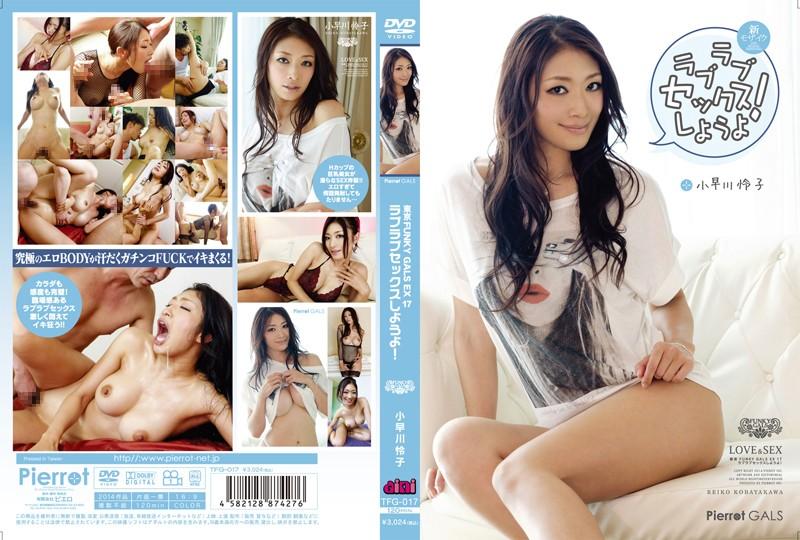 TFG-017 東京FUNKY GALS EX 17 ラブラブセックスしようよ!小早川怜子 10290