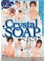 CRYSTAL SOAPへようこそ
