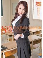 S級美女教師 4時間DX ダウンロード