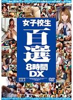 女子校生百選 8時間DX ダウンロード