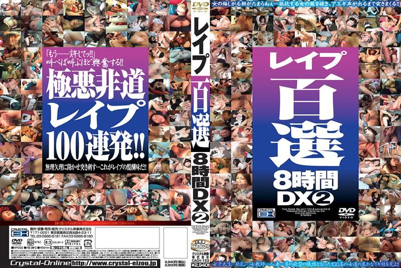 レイプ百選8時間DX 2