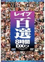 レイプ百選8時間DX 2 ダウンロード