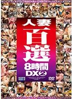 人妻百選8時間DX 2 ダウンロード