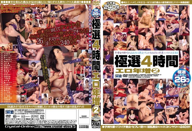 淫乱の彼女、和泉雪奈出演の不倫無料熟女動画像。極選4時間 エロ年増 2