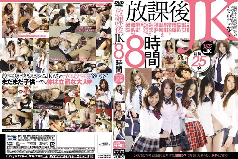 学校にて、制服のJK、柊ちさと出演の拘束無料ロリ動画像。放課後 JK 8時間