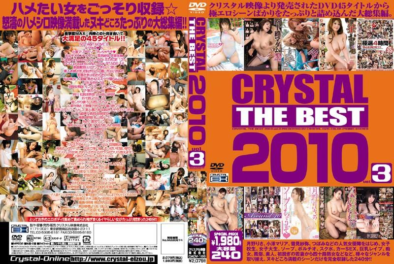スク水のOL、月野りさ出演のH無料熟女動画像。CRYSTAL THE BEST 2010 vol.3