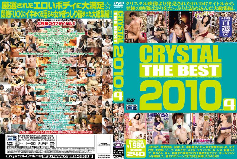 バスにて、スク水の未亡人のエステ無料熟女動画像。CRYSTAL THE BEST 2010 vol.4