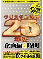 (49cadv00208)[CADV-208] クリスタル映像25年史 企画編8時間 ダウンロード